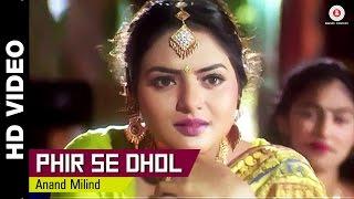 Phir Se Dhol Full Video | Mere Sapno Ki Rani (1997) | Sanjay Kapoor, Urmila Matondkar & Madhu