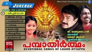 Ayyappa Devotional Songs Malayalam | Pamba Theertham | Hindu Devotional Songs Malayalam