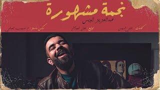 عبد العزيز الويس - نجمة مشهورة (حصرياً) | 2019