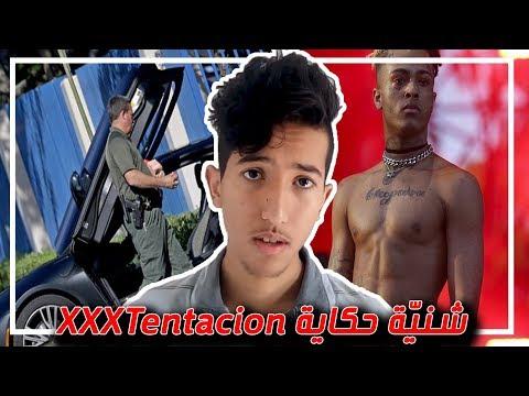 شنيّة حكاية XXXTentacion ؟ كيفاه مات وشكون ؟