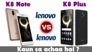 Lenovo K8 Note Vs K8 Plus kaun achaa hai.