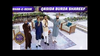 Shan-e-Sehr – Qasida Burda Shareef by Waseem badami - 16th June 2017