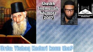 کون تھا yatzhak kaduri؟ (انعام اللہ ممتاز)