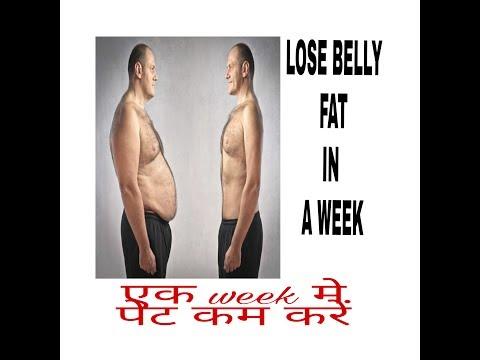 1 week मे belly fat कैसे कम करें?