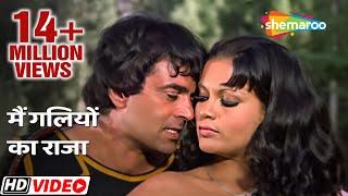 Mai Galiyon Ka Raja (HD) - Dharam Veer - Dharmendra - Zeenat Aman - Laxmikant-Pyarelal - Filmigaane
