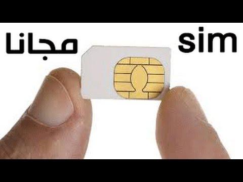 أحصل على بطاقة International SIM CARD  تصلك حتى باب منزلك مجانا