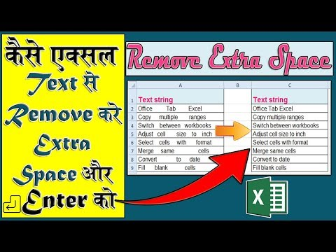 How to Remove Leading and Trailing Spaces From Excel Text│Excl TRIM Function│CLEAN Function│HINDI