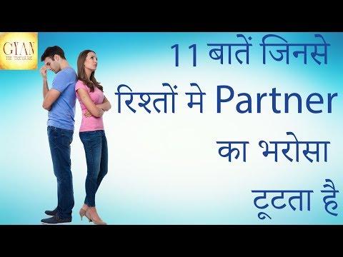 11 बातें जिनसे रिश्तों मे Partner का भरोसा टूटता है/11 Things not to be discussed in relationship