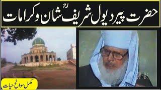 Hazrat pir dewal shareef shaan -o-kramat in urdu hindi-sufism