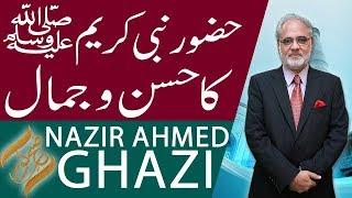 Subh E Noor | Hazoor Nabi Kareem (PBUH) Ka Husan o Jamal | 20 Nov 2018 | Headlines | 92NewsHD