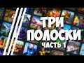 Download  ТРИ ПОЛОСКИ [ROBLOX EDITION] MP3,3GP,MP4