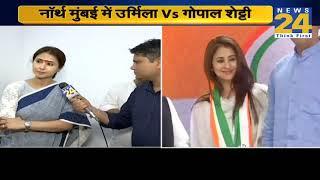 Lok Sabha Elections 2019: Urmila Matondkar से खास बातचीत