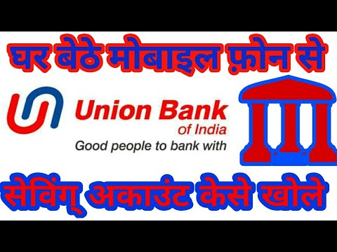 How to Open Online Saving Account in Union Bank of India (hindi)