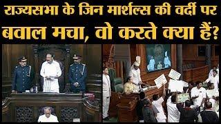 Rajyasabha में पहले दिन Marshals की वर्दी पर Congress ने क्यों सवाल उठा दिए?