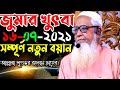 16-07-2021 জুমার খুতবা    আল্লামা লুৎফুর রহমান ওয়াজ    Lutfur Rahman jumar khutba   Bangla waz 2021
