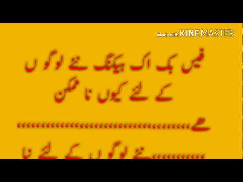 hack anyone facebook just by sending friend request on your android phone in Urdu 150% working