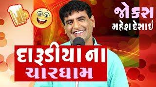 new gujarati comedy - darudiya na jokes by mahesh desai