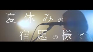 Hakubi - 夢の続き【MV】