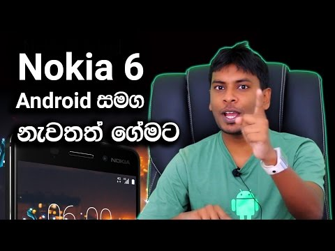 Nokia's first Android smartphone Nokia 6 Explained in Sinhala Sri Lanka