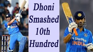 MS Dhoni hits 10th ODI century, helps India to reach 300 run mark | Oneindia News