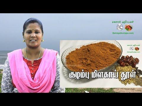 Kulambu milagai thool | குழம்பு மிளகாய் தூள் | kulambu milagai podi in Tamil | Samayal in Tamil