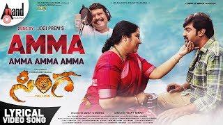 Sinnga | Amma Amma Ammaa | Jogi Prem's | Chirranjeevi Sarja | Thara | Aditi | Vijay Kiran