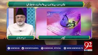 Subh E Noor : Syeda Fatima Zahra (SA)  - 20 February 2018 - 92NewsHDPlus