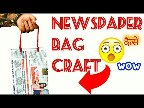 diy bagcraft : Newspaper craft | How to make  newspaper carry bag | art and craft ideas