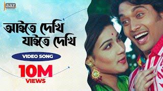 Aite Dekhi Jaite Dekhi | Bappy | Mahi | Dobir Shaheber Songshar Movie Song 2014