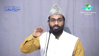 Tafseer E Quran Para 30 By Fazlur Rahman Siraji - PakVim net