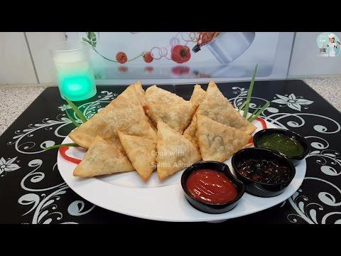 Chicken Samosa چکن سموسہ / Cook With Saima