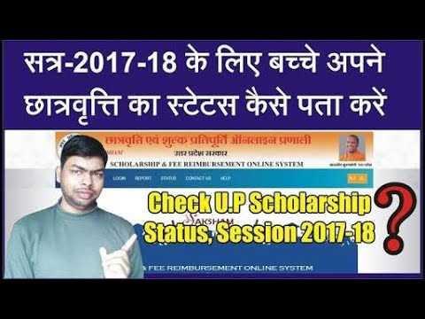 How to Check Scholarship Status 2017-18 अगर आप का पैसा नही आया है तो करे ये काम
