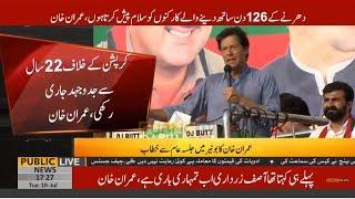 Imran Khan Speech in PTI Buner Jalsa  | 10 July 2018 | Public News
