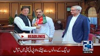 News Headlines | 10:00 PM | 18 Oct 2018 | 24 News HD