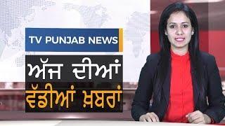 "Punjabi News ""June 18 2019"" TV Punjab"