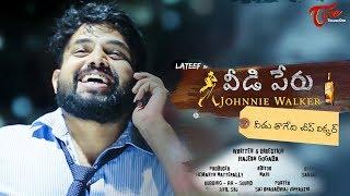 Veedi Peru Johnnie Walker (తాగేది చీప్ లిక్కర్)   Comedy Short Film By Rajesh Gogada   Teluguone