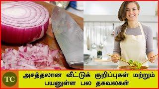 அசத்தலான வீட்டுக் குறிப்புகள் மற்றும் பயனுள்ள பல தகவலகள் | Quick Home / Kitchen Tips in Tamil