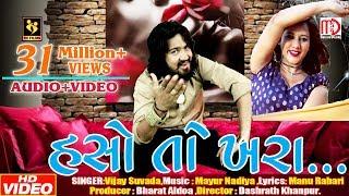 Haso To Khara (VIDEO SONG HD)   Vijay Suvada Latest Song 2017   Musicaa Digital