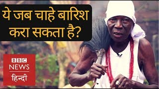 Rainmaker: This Man claims to have the SuperPower of making Rains and stopping them. (BBC Hindi)