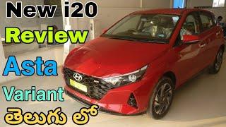 Hyundai i20 Asta 2020 | New i20 2020 Review in Telugu | BS6 i20 Asta Variant Walkaround in Telugu