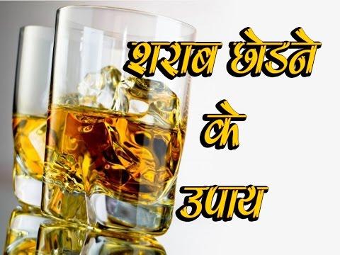 Xxx Mp4 शराब छोड़ने का उपाय Sharab Chodne Ka Upay Desi Nuskhe Sh Shyam Sunder Shatri Ji 3gp Sex