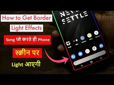 Best Lights | Play Music and Get Light on Border in Android in Hindi