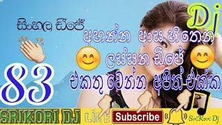 sinhala dj 2017 sinhala dj remix 🌱★🌱 sinhala dj songs 2017 Sinhala Patta Dj Mix 2016 [SriKori Dj]#2