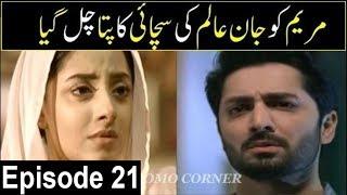 Ab Dekh Khuda Kya Karta Hai Episode 21   HAR PAL GEO