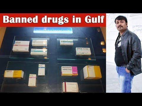 दुबई में प्रतिबंधित दवाइया | Please avoid these medicines. | HINDI URDU | TECH GURU DUBAI JOBS