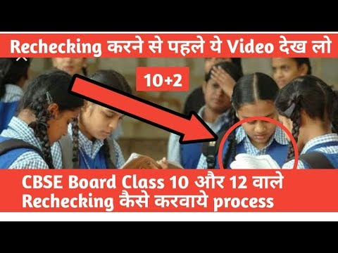 CBSE Board Class 10 and 12 Rechecking and Revaluation process 2018