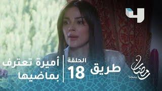 مسلسل طريق - الحلقة 18 - أميرة تعترف بماضيها لجابر