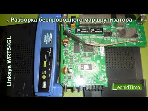 Разборка беспроводного маршрутизатора Linksys WRT54GL