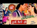 Surke Thaili Khai Woda Number 6 Nepali Movie