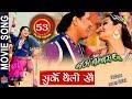 Surke Thaili Khai Woda Number 6 Nepali Movie